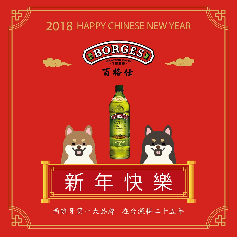百格仕祝您2018新年快樂!