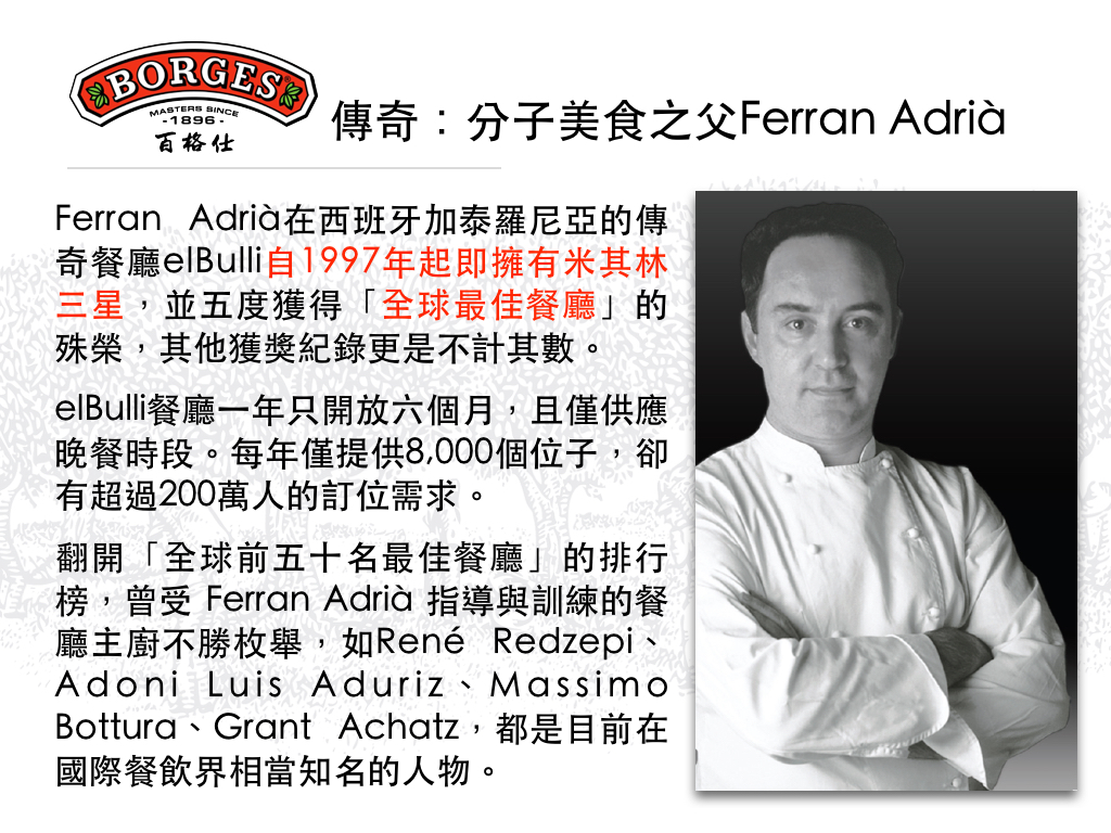 傳奇: 分子美食之父Ferran Adrià