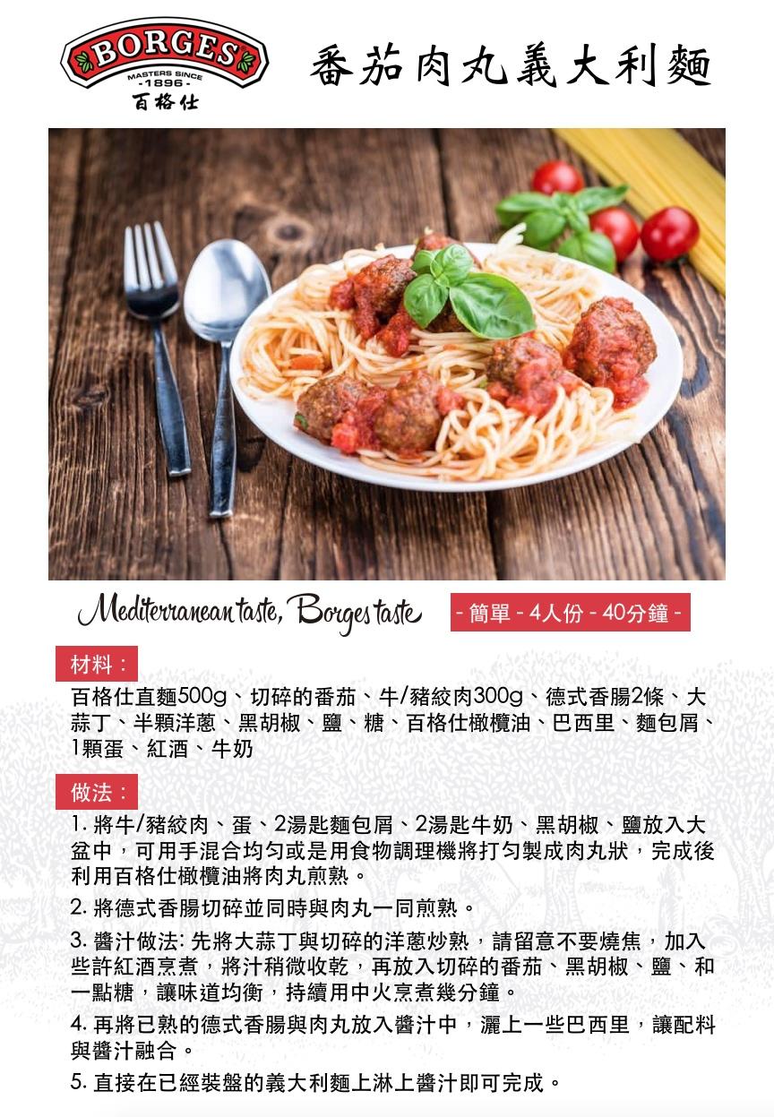番茄肉丸義大利麵