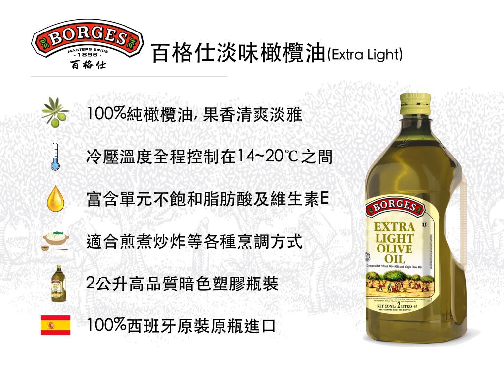 百格仕淡味橄欖油(Extra Light)
