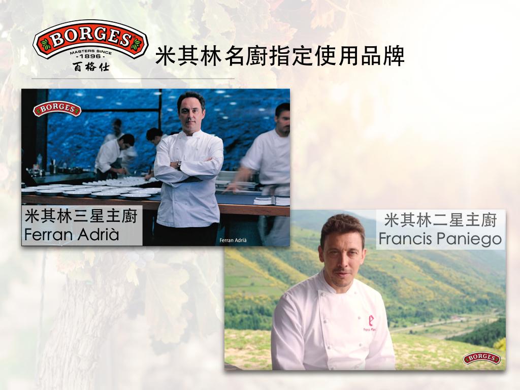 百格仕西班牙橄欖油為米其林名廚推薦使用品牌