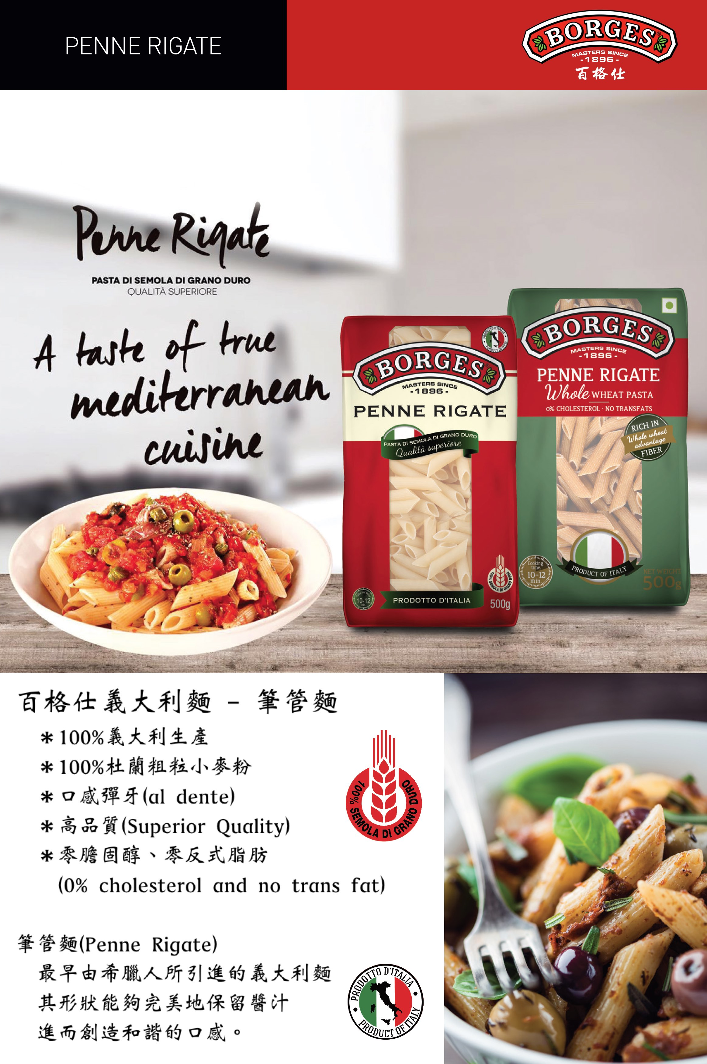筆管麵(PENNE RIGATE)-百格仕義大利麵,筆管形狀能夠完美地保留醬汁。