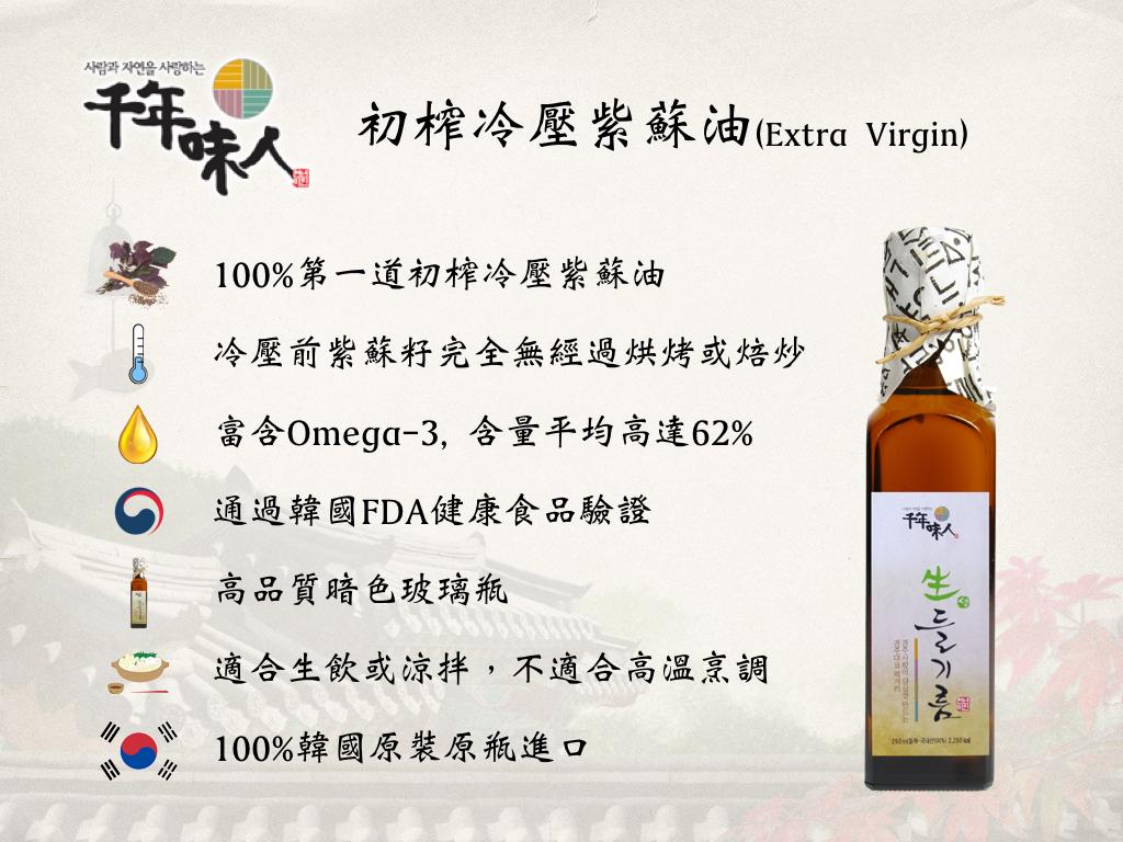 韓國千年味人初榨冷壓紫蘇油