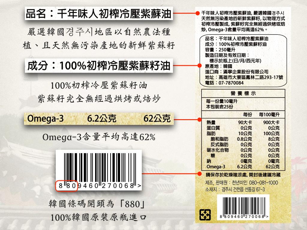 韓國千年味人初榨冷壓紫蘇油背標