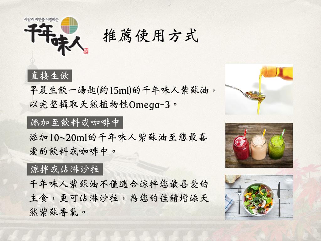 韓國千年味人初榨冷壓紫蘇油推薦使用方式