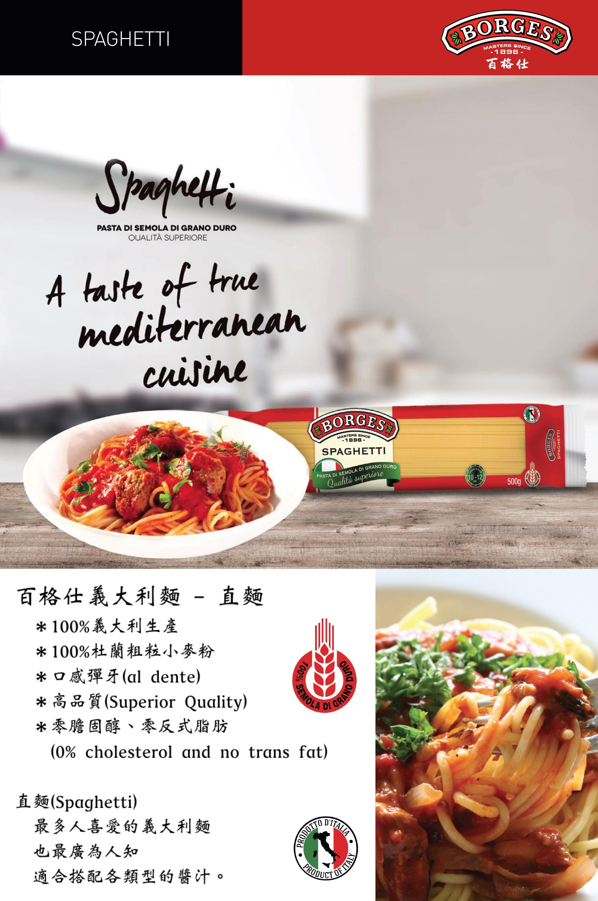 直麵(SPAGHETTI)-百格仕義大利麵,最受大眾喜愛的義大利麵。