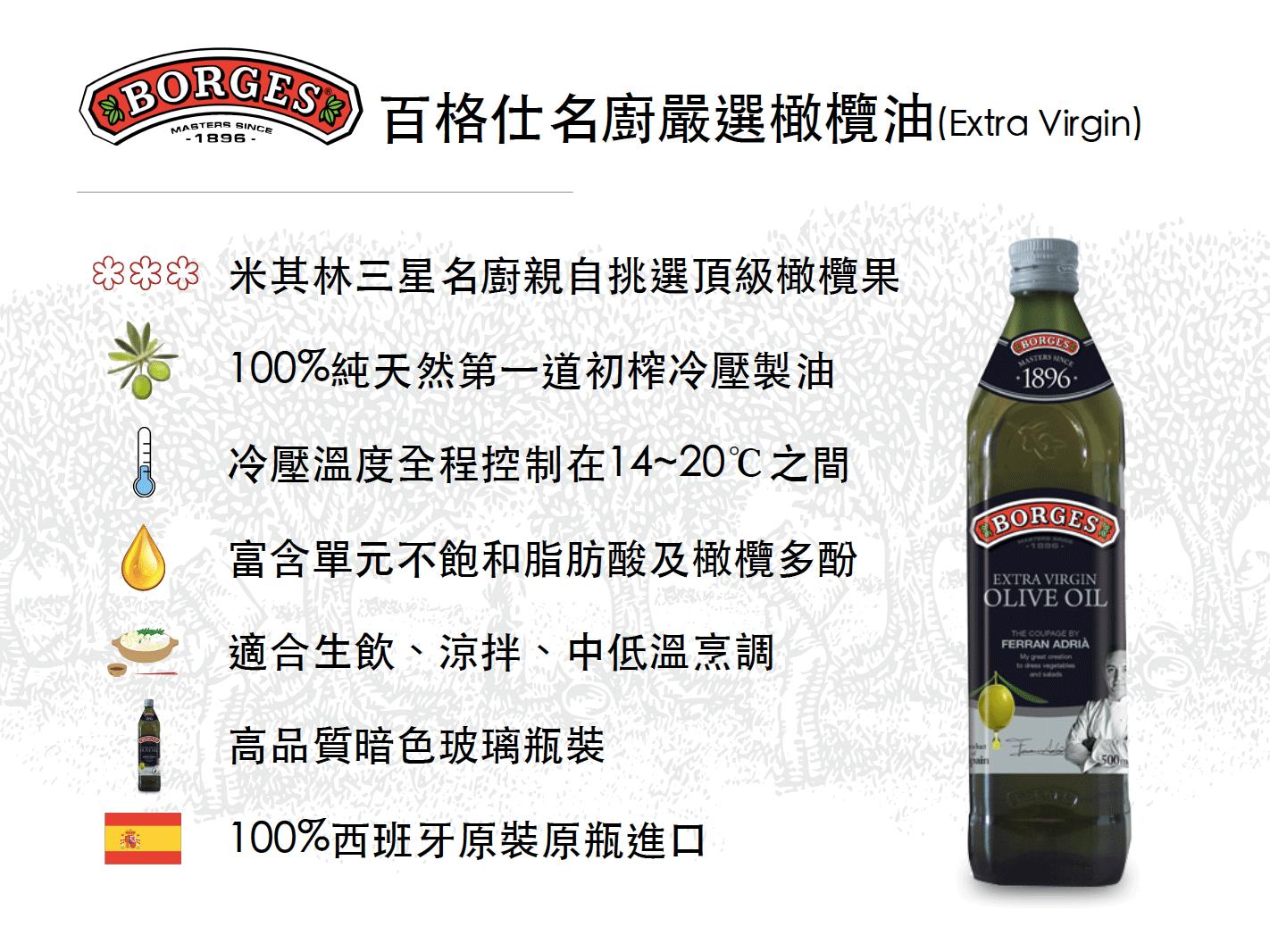 百格仕名廚嚴選橄欖油(Extra Virgin)